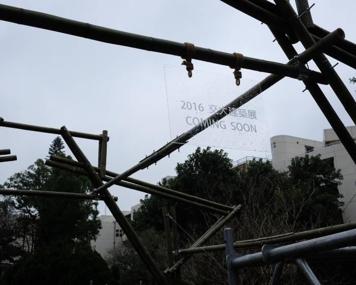 交通大學藝文空間【2016交大建築展】