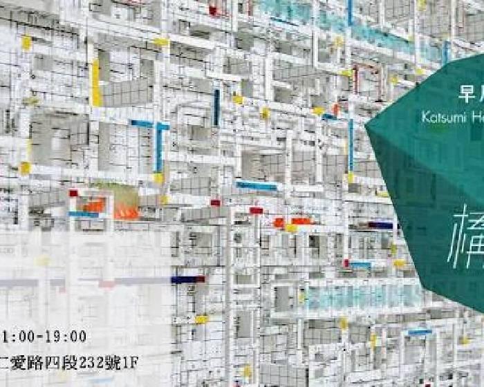 新畫廊【紙雕藝術 : 反射 / 構造】早川克己個展