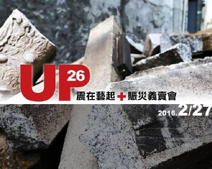 空場藝術聚落【UP26 震在藝起】台南古蹟修復義賣活動