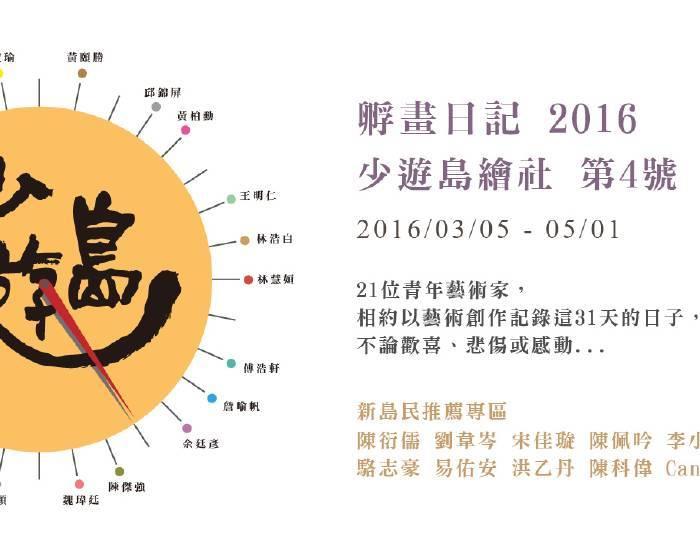 金車文藝中心【孵畫日記】少遊島繪社 第4號 藝術創作聯展