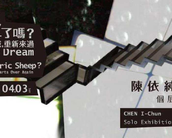 尊彩藝術中心【 你夢見電子羊了嗎?第N次毀滅,重新來過】 陳依純個展