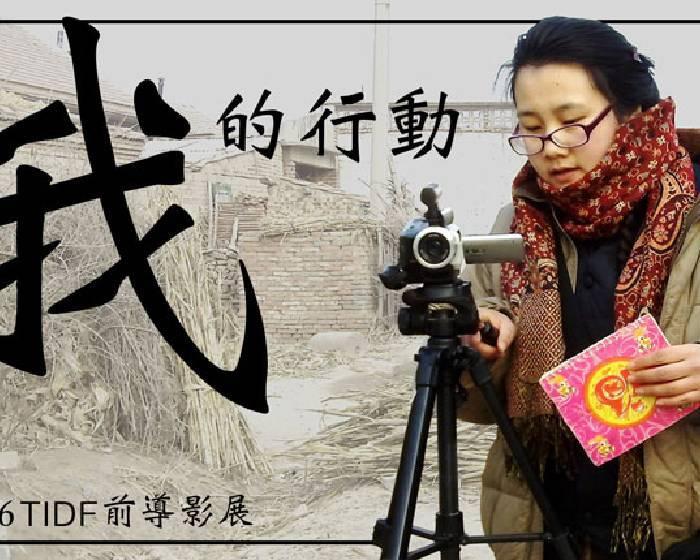 TIDF台灣國際紀錄片影展【「我」的行動2016TIDF前導影展】