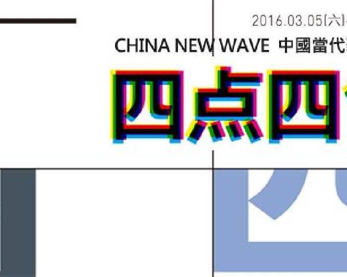 藝術計劃【四点四色】中國當代藝術聯展