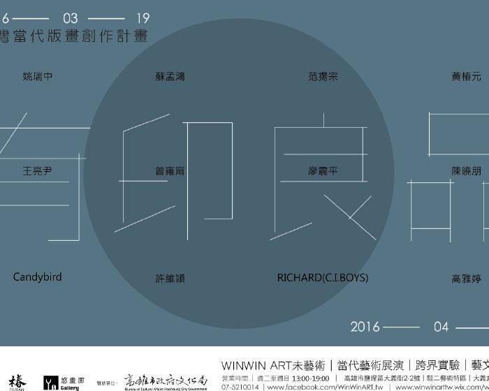 WINWIN ART 未藝術【有印良品 - 台灣當代版畫創作計畫  In Print We Tru