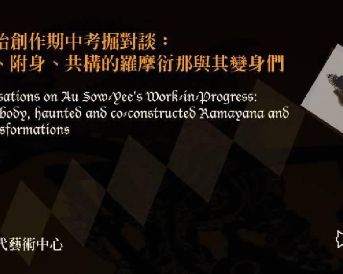 台北當代藝術中心【區秀詒創作期中考掘對談】離體、附身、共構的羅摩衍那與其變身們