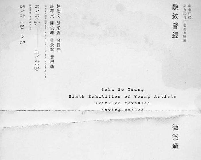 台南索卡藝術中心【皺紋曾經微笑過】第九屆索卡好樣青年藝術家徵件聯展