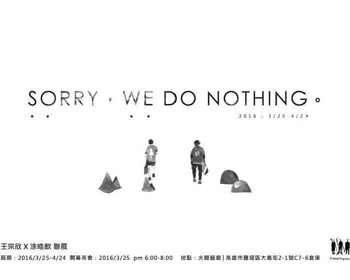 符錄設計顧問有限公司【Sorry,We Do Nothing. 】涂皓欽 王宗欣 創作聯展