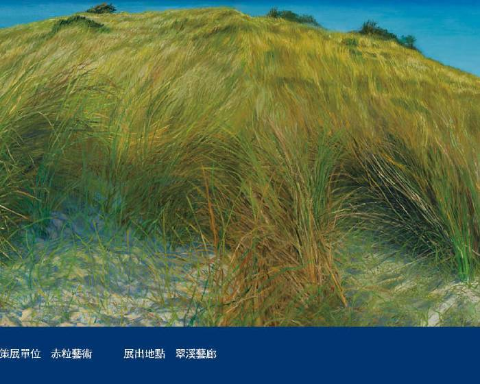赤粒藝術【回返生活視覺─生活‧環境‧藝術】陳欽明創作展