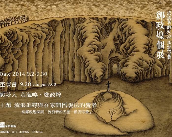 赤粒藝術【流浪者的天空-孤雲穹蒼】鄭政煌個展