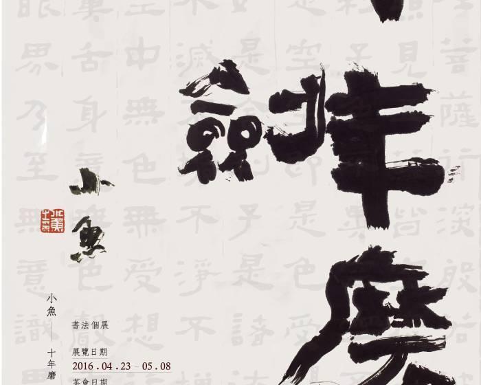 敦煌畫廊【十年磨一劍】