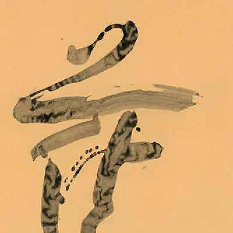 井上有一,《花》,60.7x74cm,墨 中國紙,1967。