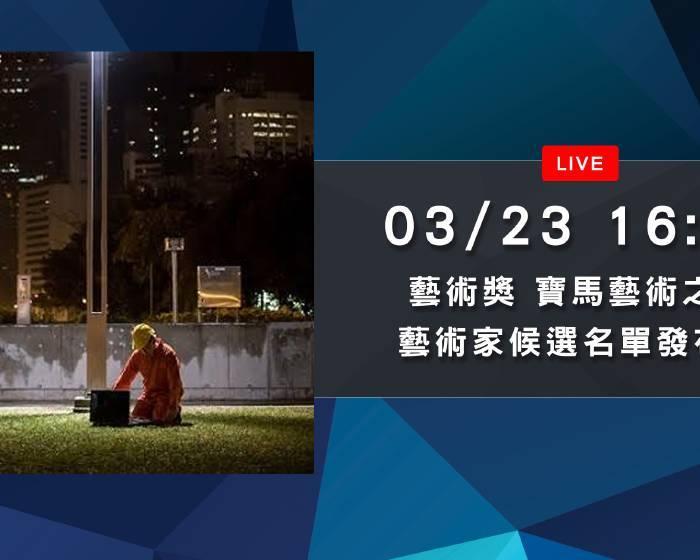 香港巴塞爾藝術展:寶馬藝術之旅 藝術家名單發佈會Live