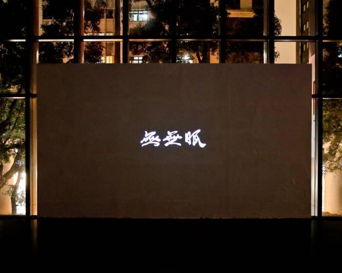 北師美術館【無無眠-蔡明亮大展】當美術館徹夜不眠,蔡明亮伴你無無眠