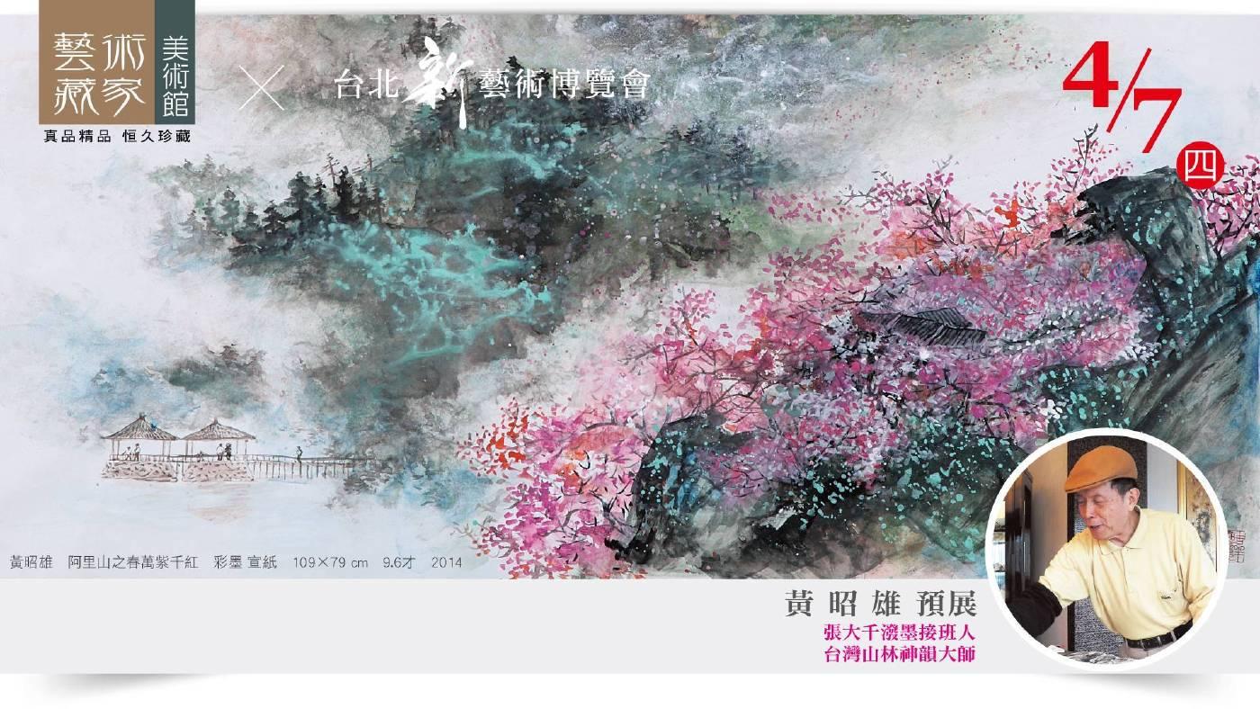 4/07  台灣山林神韻大師:黃昭雄預展