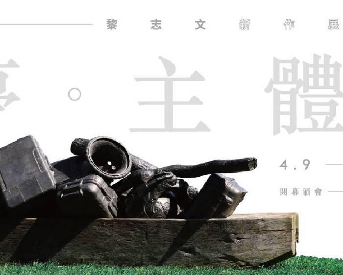 藝境畫廊【夢。主體  】黎志文個展
