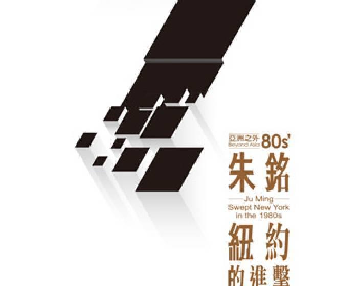 朱銘美術館【亞洲之外】80s'朱銘紐約的進擊