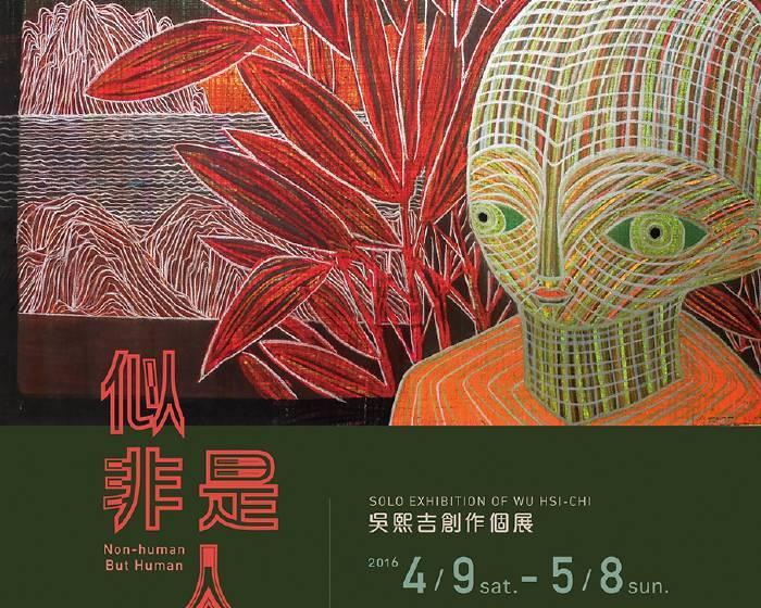 紅野畫廊【似非是人】吳熙吉創作個展