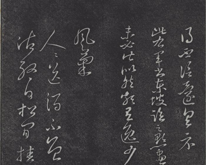 國立故宮博物院【書中龍也】歷代十七帖法書名品展