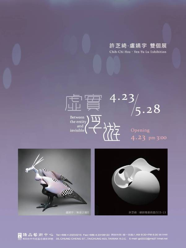 虛實浮遊-許芝綺‧盧嬿宇陶藝雙個展