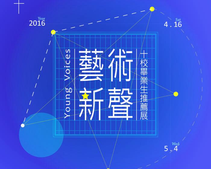 台灣藝術生力軍 藝術新聲16日開展