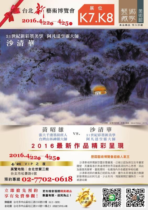 台北新藝博K7,K8展位 │ 黃昭雄 vs.沙清華 2