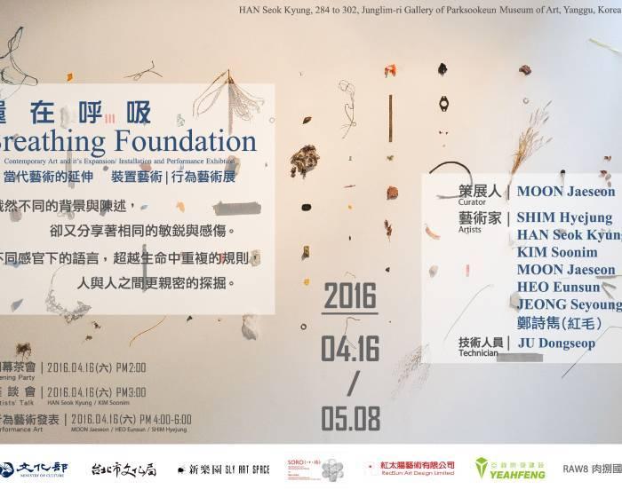 """新樂園藝術空間【""""Breathing Foundation還在呼吸""""】「當代藝術的延伸」生命的起源"""
