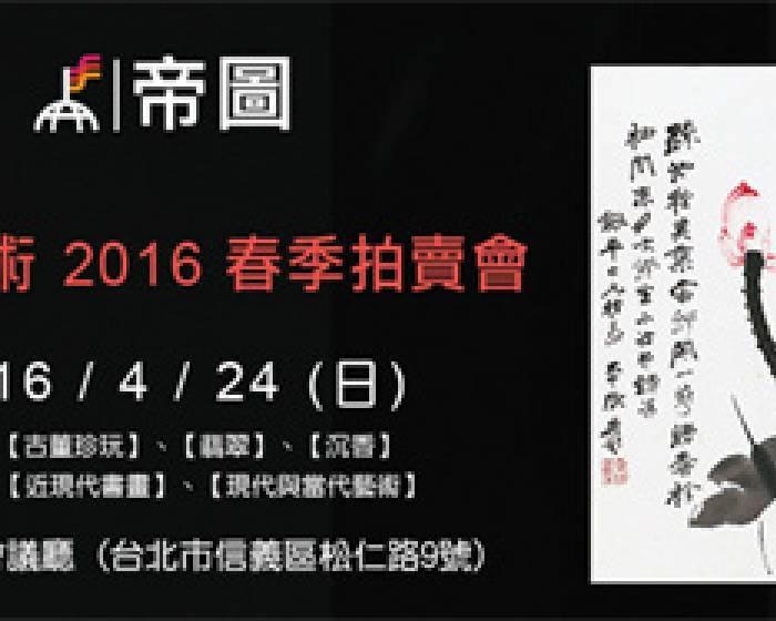 【帝圖藝術2016春季拍賣會】4/24國泰金融會議廳登場