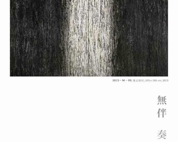 大象藝術空間館【2016無伴奏- IV系列】黃舜星個展
