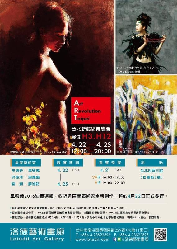 新藝術博覽會 洛德藝術畫廊 電子海報