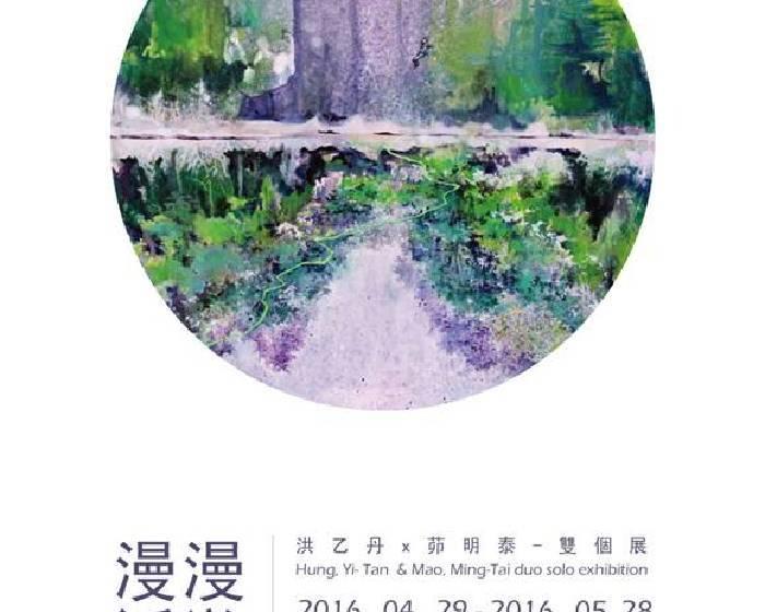 當代一畫廊【漫漫/浮遊】洪乙丹 、茆明泰雙個展