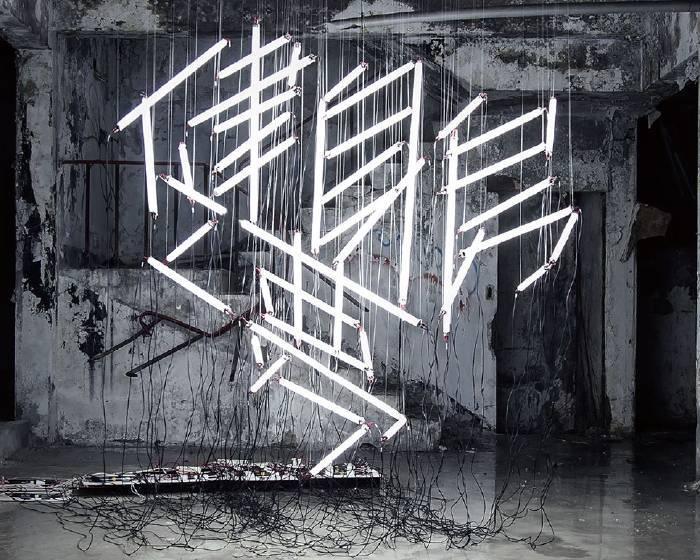 北藝大新媒系【 健身房之夢  New Media GYM】北藝大新媒系第三屆畢業展