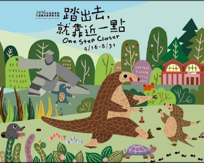 朱銘美術館【踏出去,就靠近一點】2016兒童藝教育雙年展