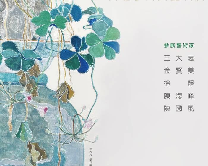 黎畫廊【黎畫廊展間1108 |Formosa Art Show 2016 福爾摩沙國際藝術博覽會