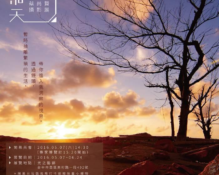 光之藝廊【洞天】蔡尚賢攝影展