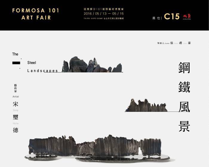 大象藝術空間館【Formosa 101 Art  Fair】鋼鐵風景-宋璽德個展
