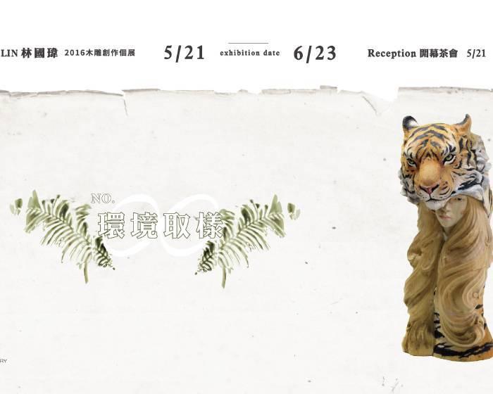 德鴻畫廊【環境取樣NO.∞】林國瑋 2016 木雕創作個展
