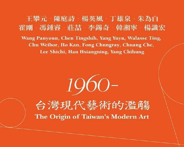 亞洲藝術中心【1960–台灣現代藝術的濫觴】