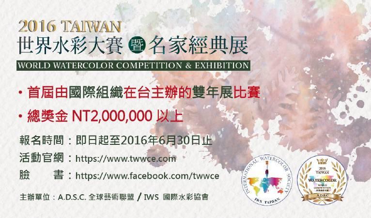 「2016台灣世界水彩大賽 暨 名家經典展」徵件至6/30截止!