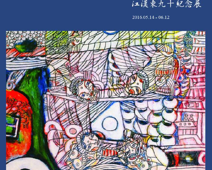 阿波羅畫廊【綺麗視野】江漢東九十紀念展