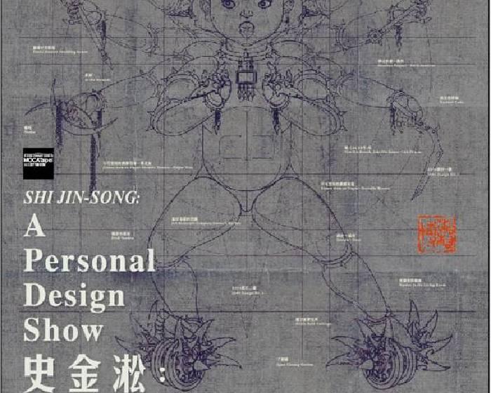 台北當代藝術館【史金淞】個人設計博