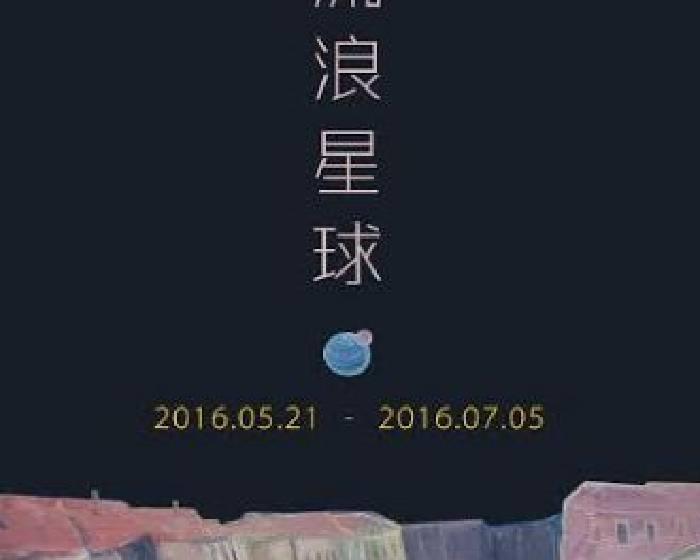 逵園藝術館【流浪星球】劉濱個人作品展