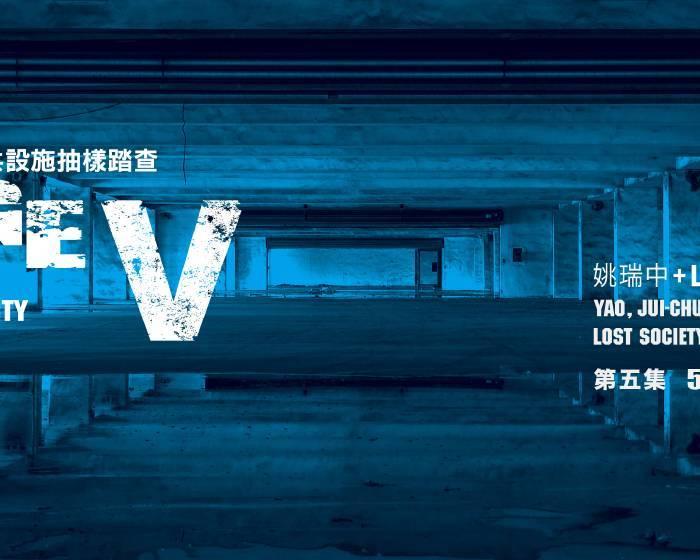 台北當代藝術中心【海市蜃樓V】台灣公有閒置設施抽樣踏查