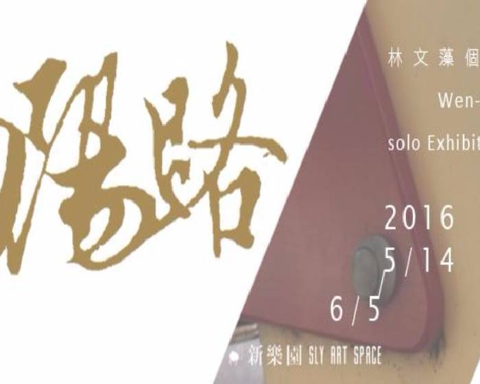 新樂園藝術空間【南陽路】林文藻個展