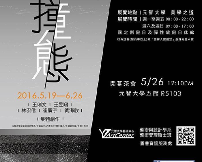 元智大學藝術中心【「撞態」展覽】