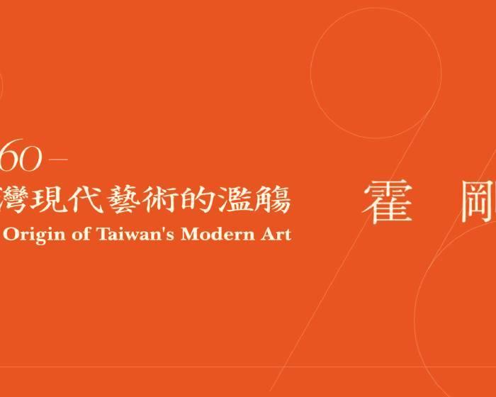 亞洲藝術中心:【1960–台灣現代藝術的濫觴】霍剛篇