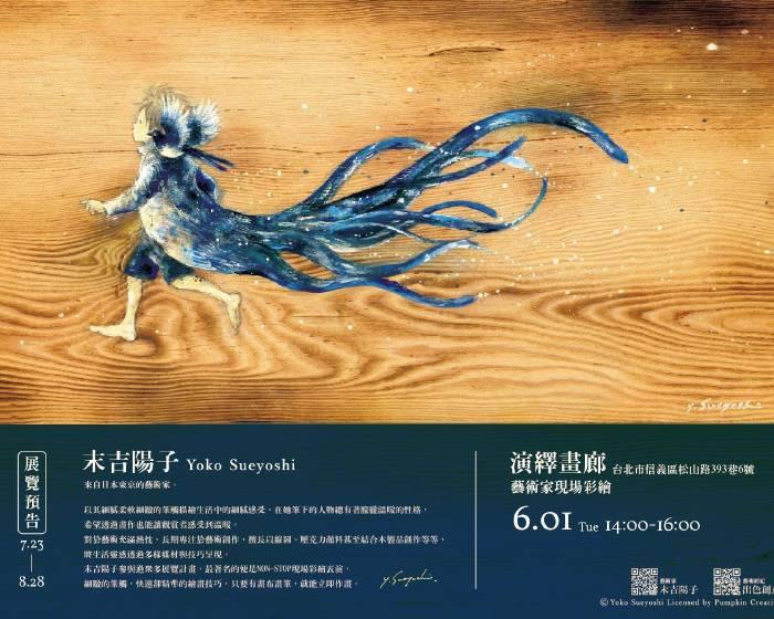 演繹畫廊【 末吉陽子×演繹 Live Painting 6/1(三)14:00】