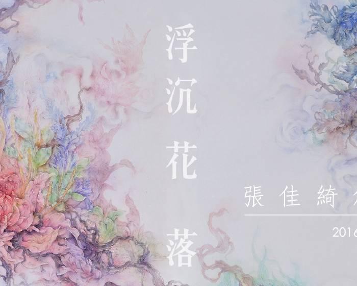亞米藝術【浮沉花落】張佳綺創作個展