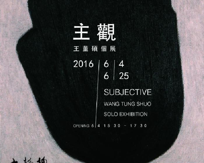 大趨勢畫廊【主 觀】王董碩2016個展