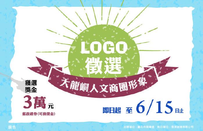 logo形象徵選