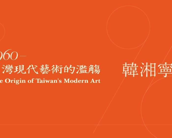 亞洲藝術中心:【1960–台灣現代藝術的濫觴】韓湘寧篇